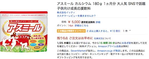 アスミールAmazonの値段